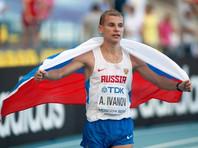 Российский ходок Александр Иванов дисквалифицирован на три года за нарушение антидопинговых правил. Легкоатлет лишен золота чемпионата мира и серебра чемпионата Европы