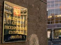 """Росстат """"приостановит на неопределенный срок"""" публикацию ежемесячных данных о доходах россиян"""