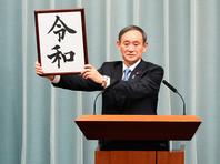 Генеральный секретарь кабинета министров Японии Ёсихидэ Суга объявил название эры правления нового императора Японии
