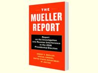 """""""Доклад Мюллера"""" стал в США самой продаваемой книгой среди всех изданий документалистики"""
