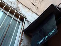 """Полиция не стала возбуждать дело против спектаклей Театра.doc по """"народному"""" доносу"""