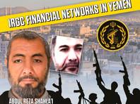 Washington Post: одновременно с Сулеймани США пытались убить иранского командира в Йемене