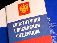 Согласно пакету поправок к Конституции, который президент России Владимир Путин внес в Госдуму, это определение с изменениями добавят в Основной закон
