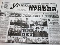 Редактор газеты в Урюпинске уволена за неправильное расположение фотографий политиков