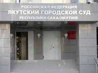 Городской суд Якутска оштрафовал за нарушение режима самоизоляции очевидцев, которые 12 мая сняли на видео штурм жилья Александра Габышева